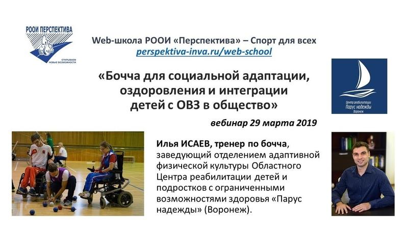 Вебинар Бочча для социальной адаптации 29 03 2019