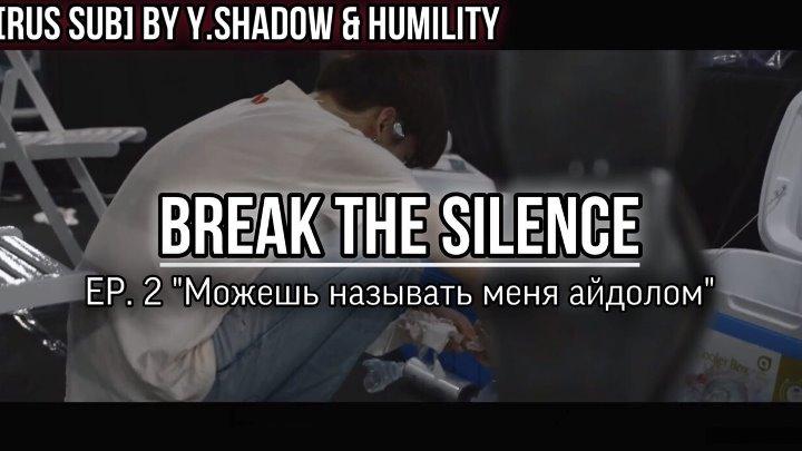 РУС САБ RUS SUB Нарушь тишину EP2 'YOU CAN CALL ME IDOL' BREAK THE SILE