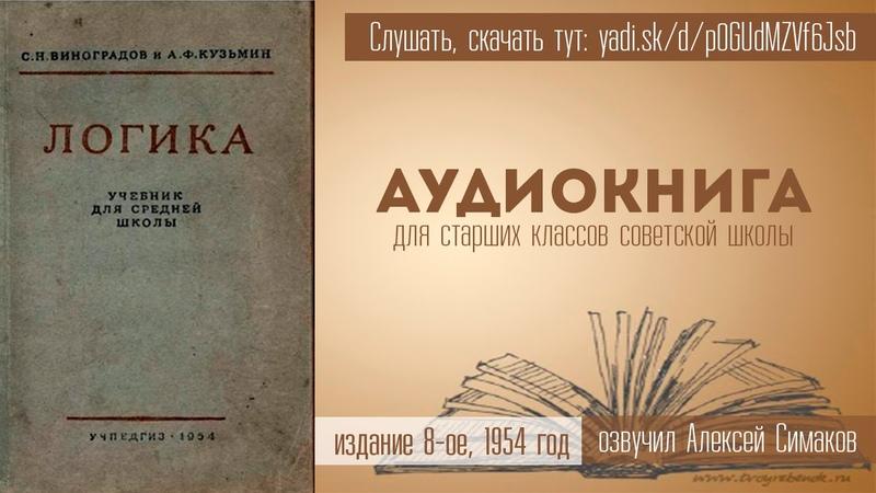 Аудиокнига Логика (С. Н. Виноградов и А.Ф. Кузьмин)