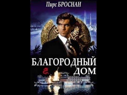 Благородный Дом 1988 год 1 2 серии