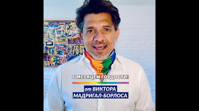 С месяцем гордости От Виктора Мадригал Борлоса