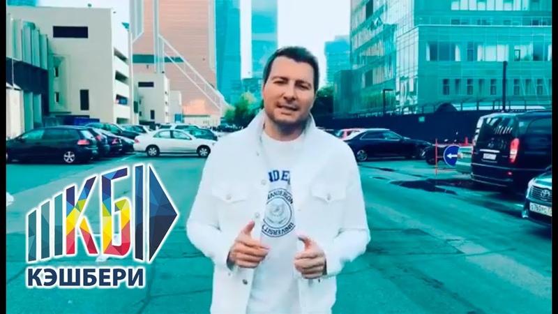 Николай Басков о Cashberycoin и Кэшбери CBC смотреть всем