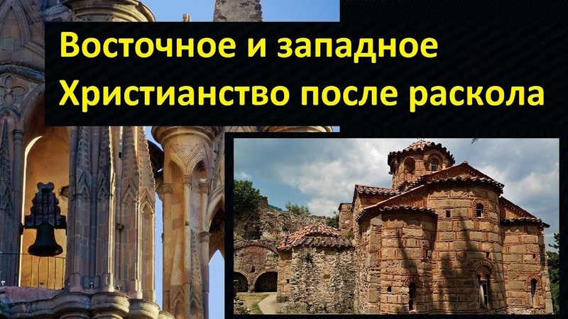 История религий Восточное и Западное Христианство после раскола