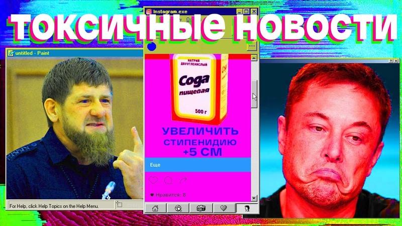 ТОКСИЧНЫЕ НОВОСТИ Кадыров Илон Маск и чипирование увеличение стипендии Царьград спотифай
