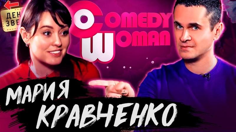 Мария Кравченко Почему закрыли Comedy woman Объявление победителей конкурсов Денис Ковальский