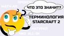 Терминология StarCraft 2 LotV