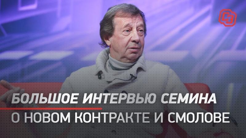 СЕМИН - о новом контракте c Локомотивом, Смолове в Сельте и Миранчуках