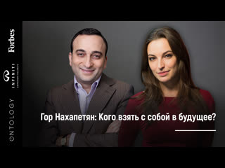 Кого взять с собой в будущее после кризиса Интервью с Гором Нахапетяном