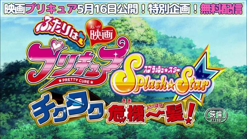 『映画プリキュアミラクルリープ』5 16公開!カウントダウン特別企画!『映画ふたりはプリキュアSplash☆Star チクタク危機一髪!』