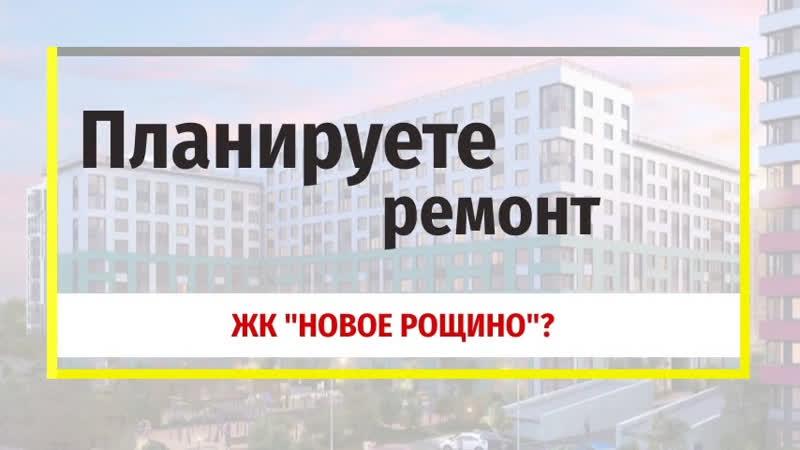 ЖК Новое Рощино