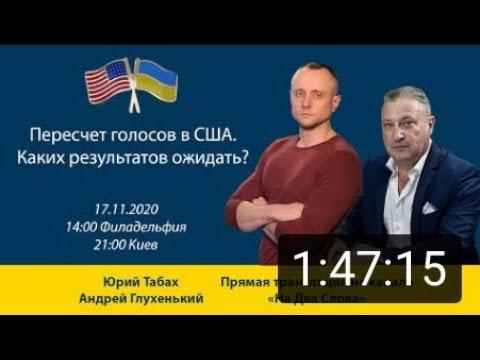Любить Ушами Байдена В Украине и Ненавидеть Целиком Трампа в США «На Два Слова» с Табах и Глухенький