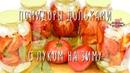 Идеальный вкус! Крупные помидоры дольками с луком на зиму