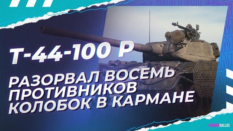 РАЗВАЛ ПРОТИВНИКОВ В НУБКЕ НА Т 44 100 КОЛОБОК В КАРМАНЕ