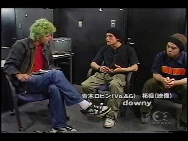 Downy 青木ロビン インタビュー interview with Robin Aoki 2003年