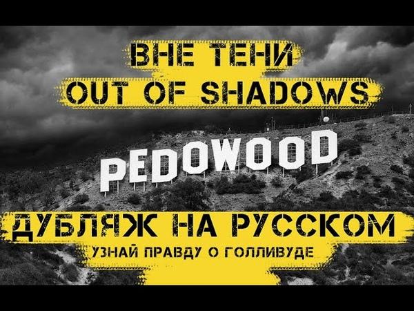 OUT OF SHADOWS - ВНЕ ТЕНИ ( лучший перевод на русский)