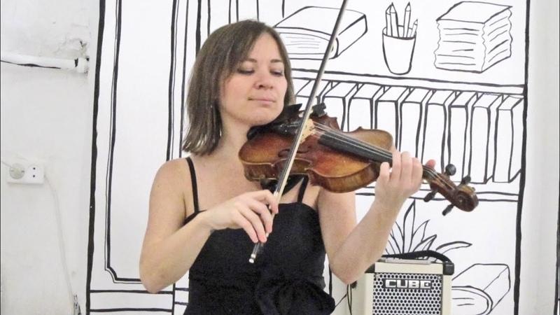 Марина Корсакова Весна идёт violin cover