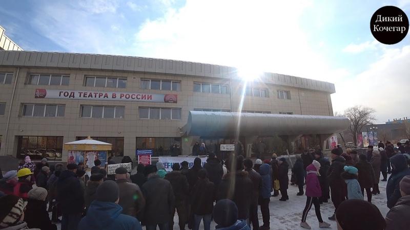 Забайкалье Требует Газ Митинг в Чите