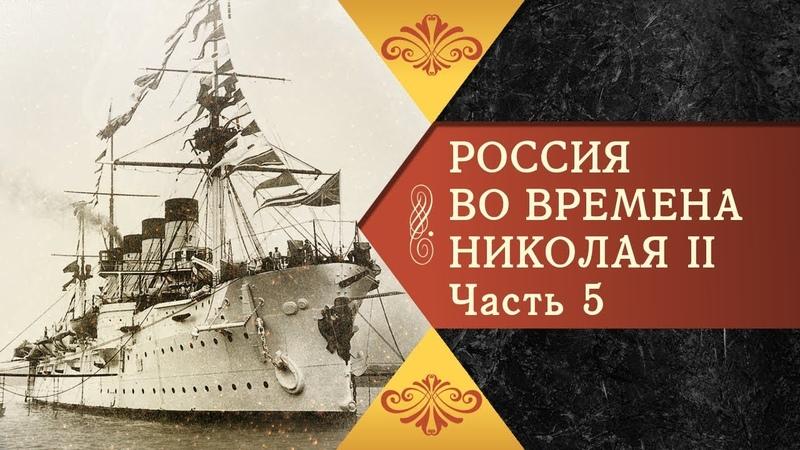 РОССИЯ ВО ВРЕМЕНА ЦАРЯ НИКОЛАЯ II - Часть 5