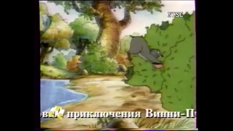 Анонс Новые приключения Винни Пуха СТС NTSC 1998