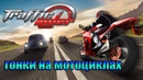 Traffic Rider-гонки на мотоциклах андроид игры