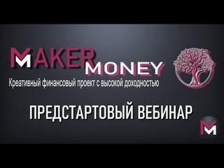 MAKER MONEY - О МАРКЕТИНГЕ И УСЛОВИЯХ УЧАСТИЯ
