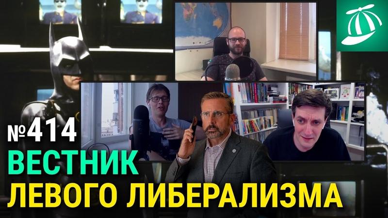 ЧЕСТНЫЙ КАНДИДАТ, трейлер ЧЕРНОБЫЛЯ Данилы Козловского, Майкл Китон снова станет Бэтменом
