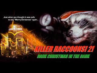 Еноты-убийцы 2: Мрачное рождество во мраке (2019) Killer Raccoons 2: Dark Christmas in the Dark