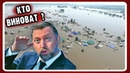Причины наводнения! Потоп в Тулуне, Наводнение в Иркутской области, Кто виноват Тулун Причина потопа