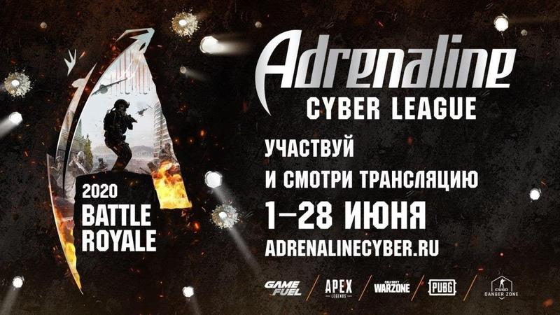Adrenaline Cyber League   Лучшие моменты FAN дивизиона Ilame   Третья неделя
