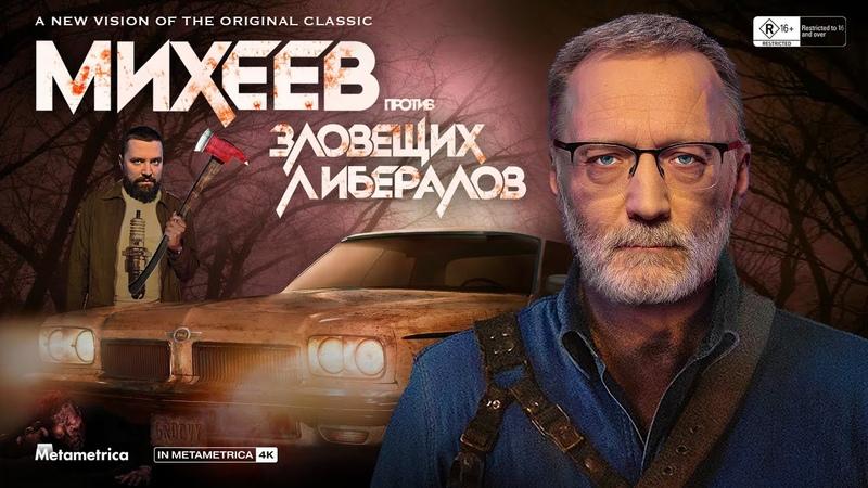 МИХЕЕВ о политике в России Навальном Сталине и вампирах METAMETRICA