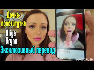 Aliya Brynn порно секс анал большие сиськи порно секс на русском анал большие сиськи блондинка  порно  секс порно милфа порно