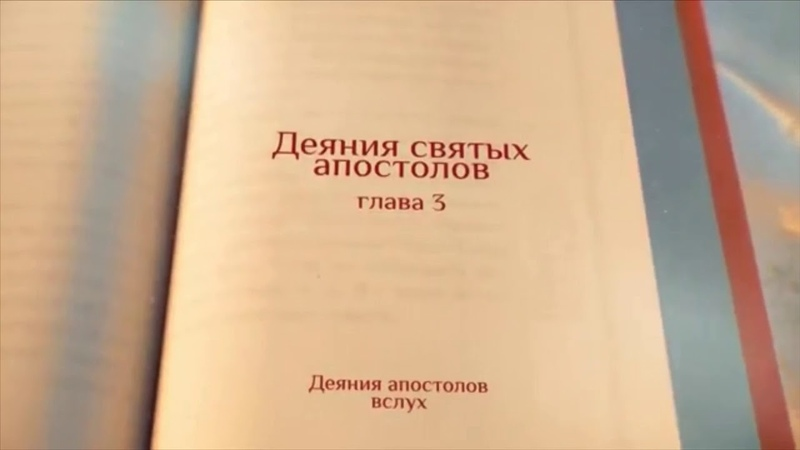 Дмитрий Харатьян читает Библию