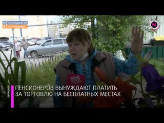 Мегаполис - Пенсионеров вынуждают платить дань - Нижневартовск