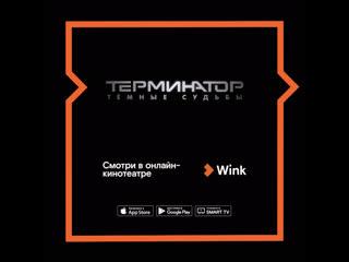 """Смотрите """"Терминатор: тёмные судьбы"""" в онлайн-кинотеатре Wink"""