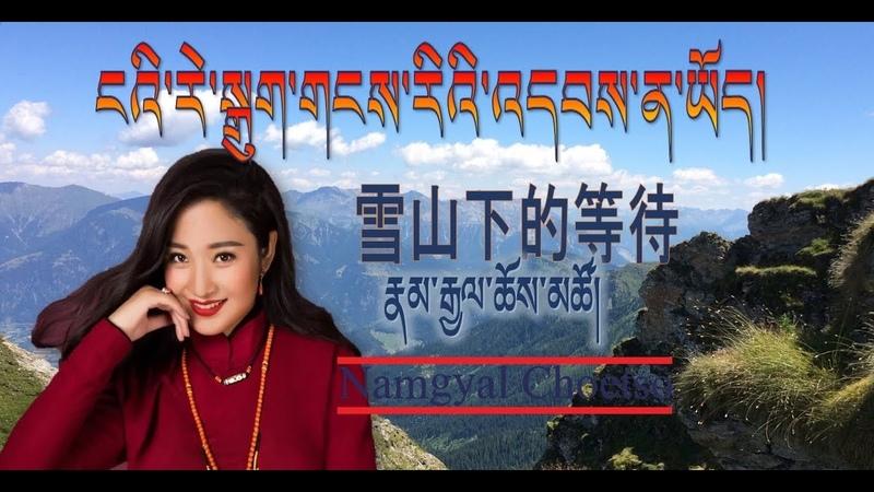Namgyal Choetso 2019 ངའི་རེ་སྒུག་གངས་རིའི་འདབས་ན་ཡོད།