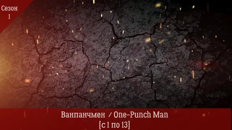 Ванпанчмен One Punch Man с 1 по 12 Сезон 1