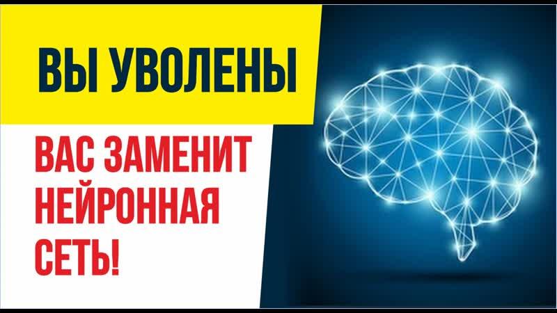 Нейронные сети. Вы уволены. Вас заменит нейронная сеть! | Евгений Гришечкин