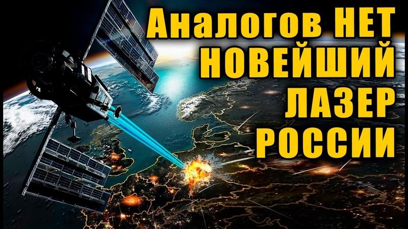 Аналогов нет новейшее лазерное оружие России генералы НАТА в ступоре видео