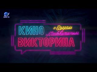 Киновикторина с Егором Москвитиным на телеканале Кино ТВ: Кирилл Соколов vs Всеволод Коршунов