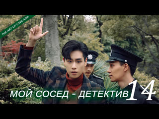 Мой сосед – детектив / My roommate is a detective - 14 Эпизод  (русские субтитры)
