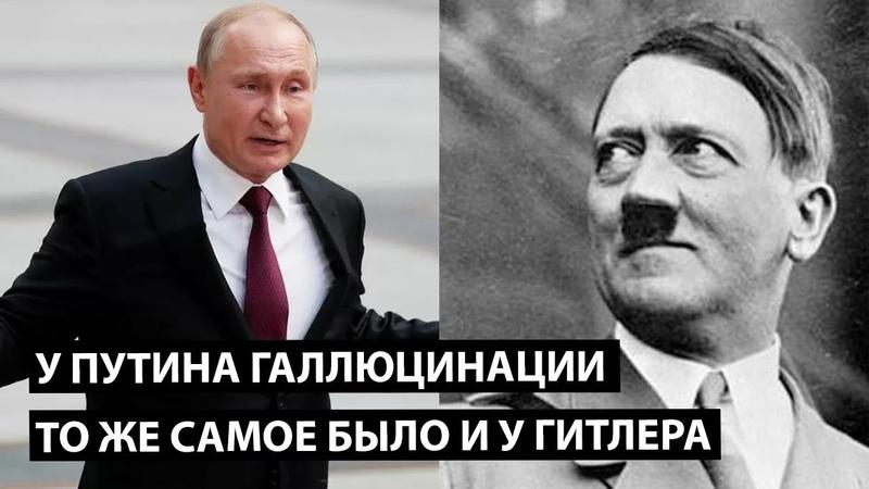 У Путина галлюцинации То же было и у Гитлера