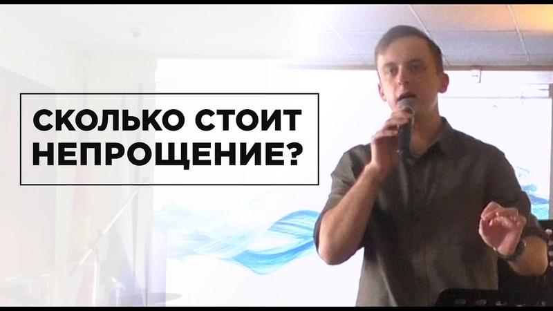 Цена непрощения проповедь Серых Дмитрий