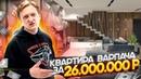 Квартира Варпача за 26.000.000 Рублей! Меня снова ЗАТОПИЛИ 😡 Сколько стоит ремонт