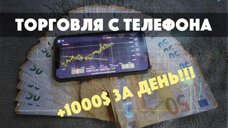 1000$ ТОРГОВЛЯ С ТЕЛЕФОНА Сигналы для покет опшн Pocket option стратегии бинарные опцион 2020
