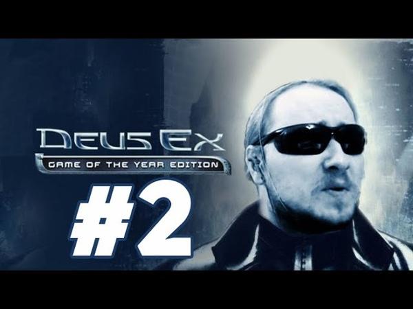 Deus Ex - GOTY Edition с Хаппитаном: часть 2