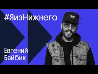 #ЯизНижнего  Евгений Байбик / танцы, потопы и развитие субкультур