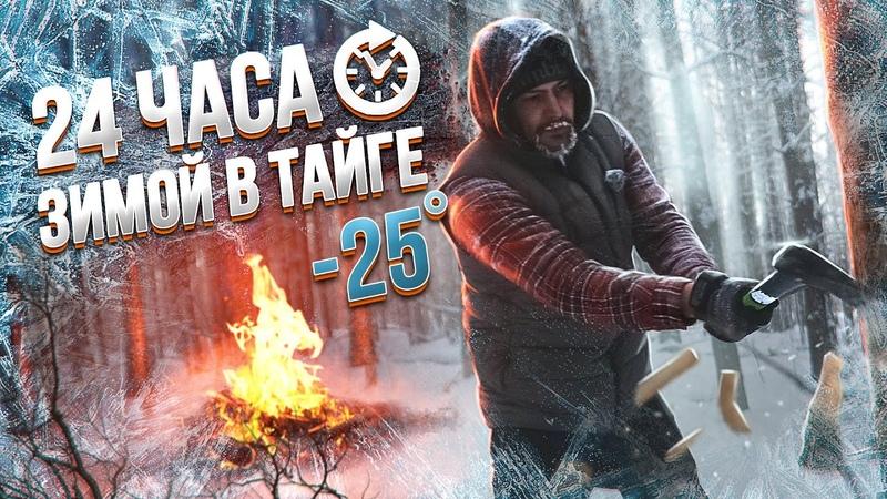 24 ЧАСА ЗИМОЙ В ТАЙГЕ Бушкрафт На улице 25