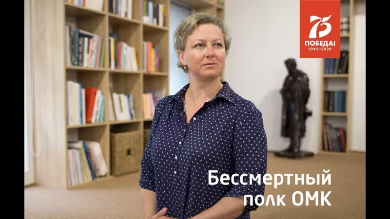 Бессмертный полк ОМК Нина Сергеевна Смахтина