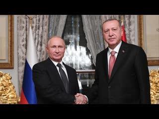 """""""Ну ты и... турок"""": Путин принимает Эрдогана  прямая трансляция"""