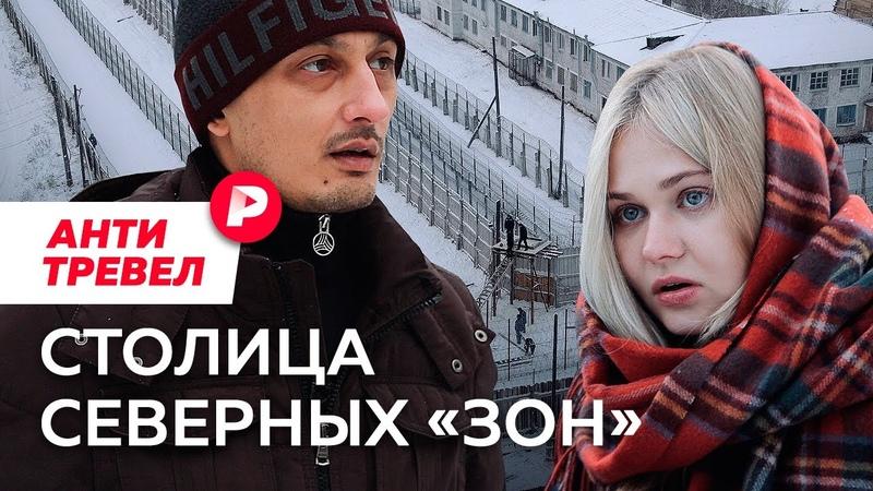 Дмитрий Марков и Поля из деревки там куда редко ездят по своей воле Редакция